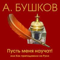 Пусть меня научат, или как преподавали на Руси - Александр Бушков