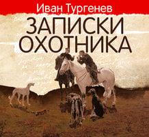 Записки охотника - Иван Тургенев