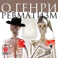 Ревматизм - О'Генри
