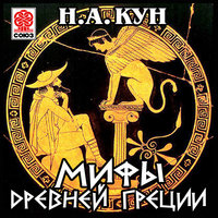 Мифы Древней Греции - Николай Кун