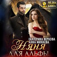 Няня для альфы - Екатерина Верхова,Анна Минаева