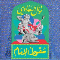 سقوط الإمام - نوال السعداوي