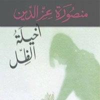 أخيلة الظل - منصورة عز الدين
