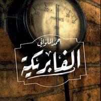 الفابريكة - أحمد الملواني