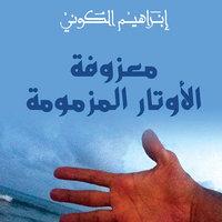 معزوفة الأوتار المزمومة - إبراهيم الكوني