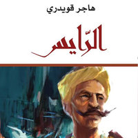الرايس - هاجر قويدري