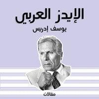 الإيدز العربي - يوسف إدريس