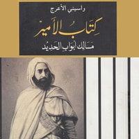 كتاب الأمير: مسالك أبواب الحديد - واسيني الأعرج