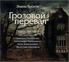 """""""Грозовой перевал"""" спектакль - Эмили Бронте"""