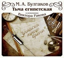 Тьма египетская - Михаил Булгаков