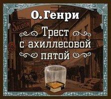 """""""Трест с ахиллесовой пятой"""" спектакль - О'Генри"""