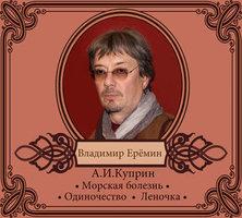 Избранные рассказы в исполнении Владимира Ерёмина - Александр Куприн