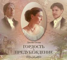 """""""Гордость и предубеждение"""" спектакль - Джейн Остен"""