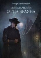 Приключения отца Брауна(сборник 6 спектаклей) - Гилберт К. Честертон