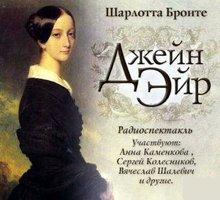 """""""Джейн Эйр"""" спектакль - Шарлотта Бронте"""