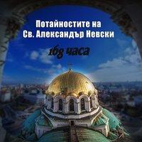 """Dox: Потайностите на """"Св. Александър Невски"""" - Сима Владимирова, Вестник 168 часа"""