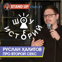 Шоу Историй. Про второй секс - Standup Club #1