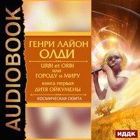 Urbi et Оrbi, или Городу и Миру. Книга 1. Дитя Ойкумены - Генри Лайон Олди