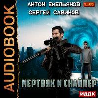 Мертвяк и снайпер - Сергей Савинов,Антон Емельянов