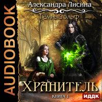 Темный эльф. Книга 1. Хранитель - Александра Лисина