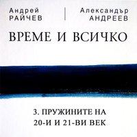 Dox: Пружините на 20-и и 21-и век - Александър Андреев,Андрей Райчев