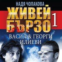 Живей бързо 1: Васил и Георги Илиеви - Надя Чолакова