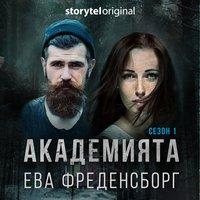 Академията - S01E01 - Ева Мария Фреденсборг