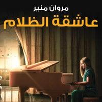 عاشقة الظلام - مروان منير