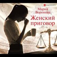 Женский приговор - Мария Воронова