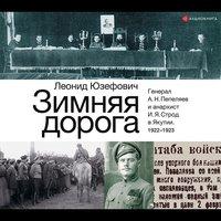 Зимняя дорога - Леонид Юзефович