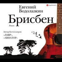 Брисбен - Евгений Водолазкин