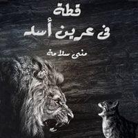 قطة في عرين الأسد - منى سلامة