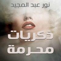 ذكريات محرمة - نور عبد المجيد