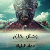 وحش القلزم - عماد البليك
