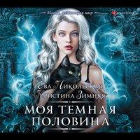 Моя тёмная «половина» - Ева Никольская,Кристина Зимняя