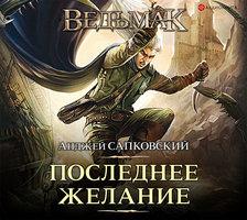 Ведьмак: Последнее желание - Анджей Сапковский