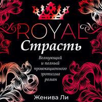 Королевская страсть - Женива Ли
