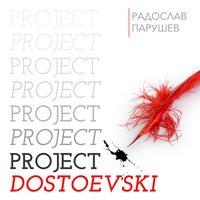 Project Dostoevski - Радослав Парушев