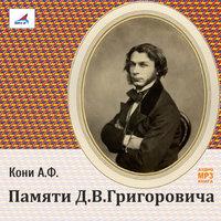 Памяти Д.В.Григоровича - Анатолий Кони