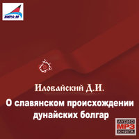 О славянском происхождении дунайских болгар - Дмитрий Иловайский