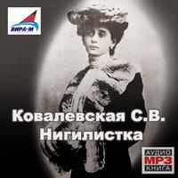 Нигилистка - Софья Ковалевская