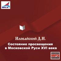 Состояние просвещения в Московской Руси XVI века - Дмитрий Иловайский