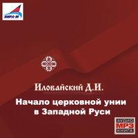 Начало церковной унии в Западной Руси - Дмитрий Иловайский