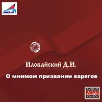 О мнимом призвании варягов - Дмитрий Иловайский