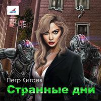 Странные дни - Петр Китаев
