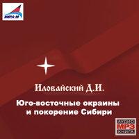Юго-восточные окраины и покорение Сибири - Дмитрий Иловайский