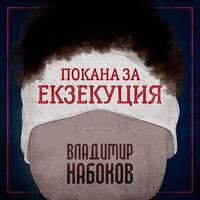 Покана за екзекуция - Владимир Набоков