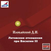 Литовские отношения…при Василии III - Дмитрий Иловайский