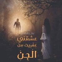 عشقني عفريت من الجن - بدر رمضان