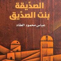 الصدِّيقة بنت الصدِّيق - عباس محمود العقاد